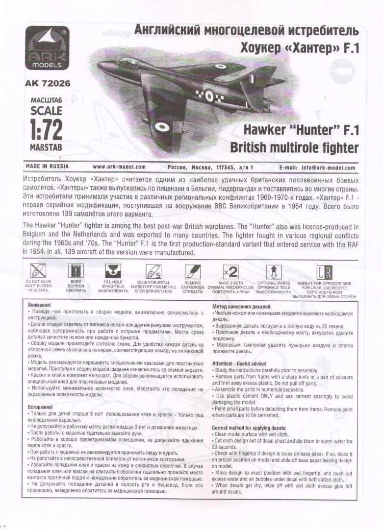 Инструкция Ark Models 72026 Hawker Hunter F.Mk.1 инструкция