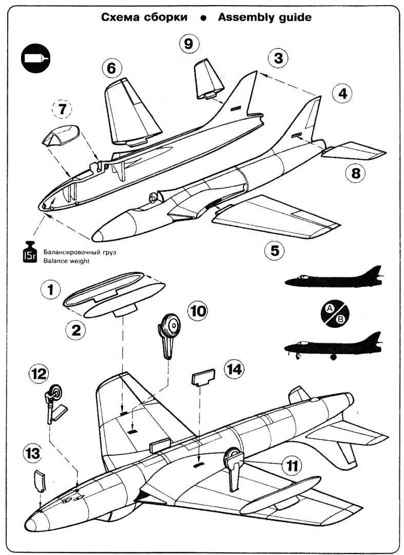 Инструкция по сборке Ark Models 72026 Hawker Hunter F.Mk.1