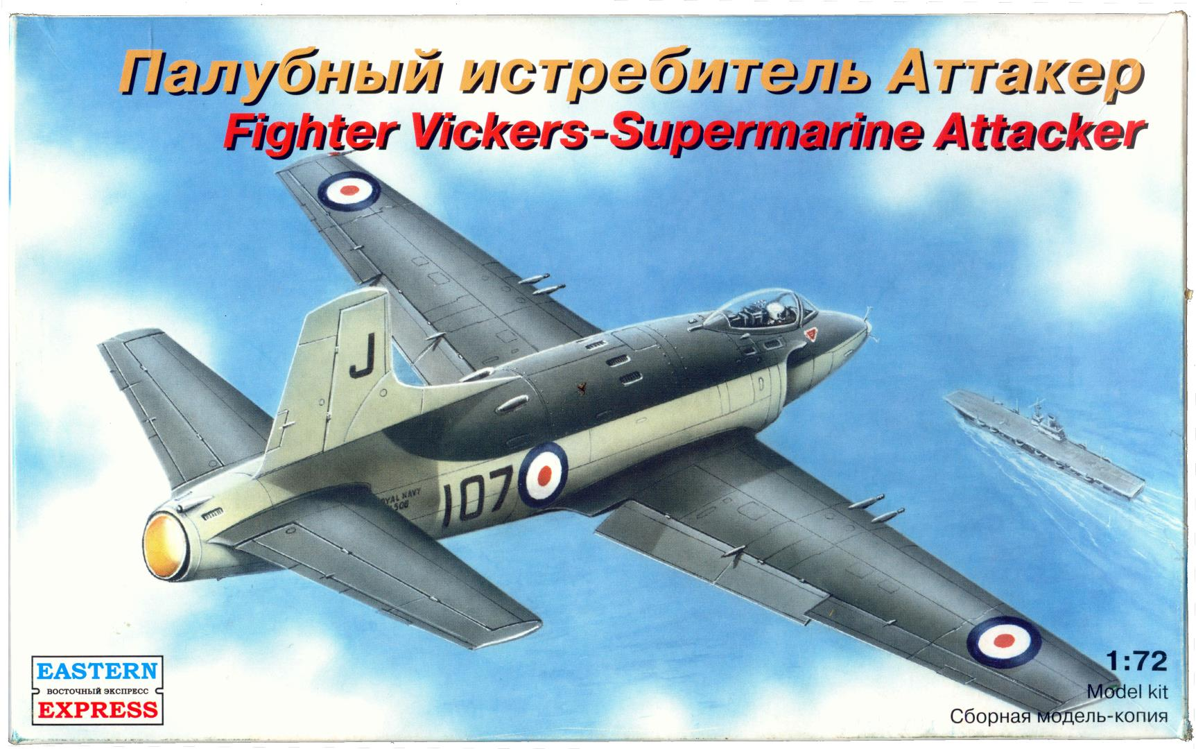 Коробка Eastern Express 72276 Supermarine Attacker F.Mk.1