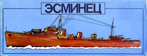 Коробка Index 124 Destroyer (HMS Hero), Ogoniek, Moscow