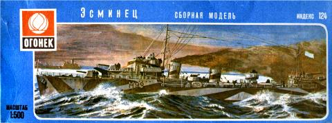 Коробка Index 124 Destroyer (HMS Hero), Ogoniek, Moscow, 79-ый год, начало 80-х