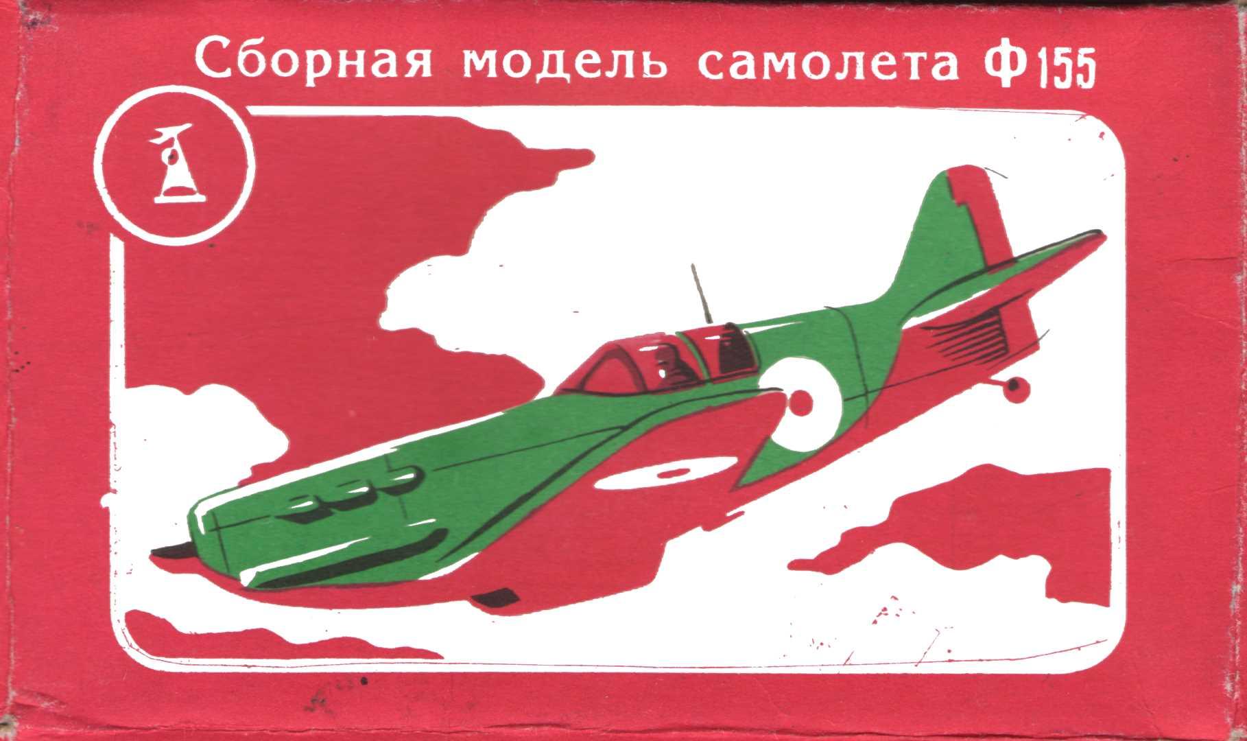 Донецкая коробка Ф155 Dewoitine D520, упрощенный вариант 90-х
