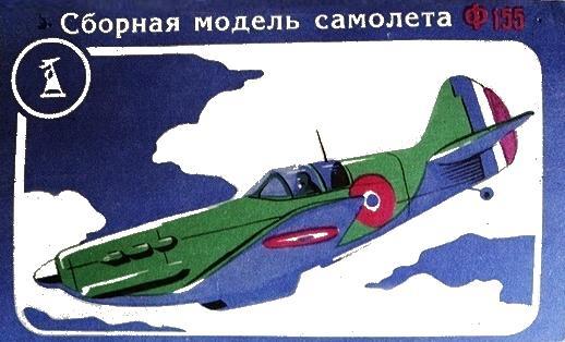 Донецкая коробка Ф155 Dewoitine D520, вариант 80-х