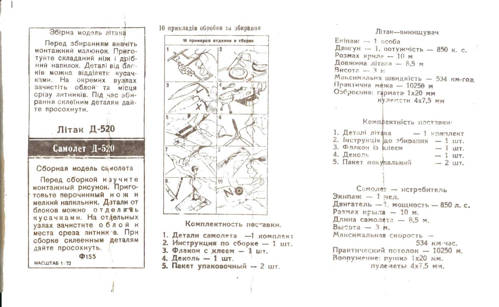 Донецкая инструкция Ф155 Dewoitine D520