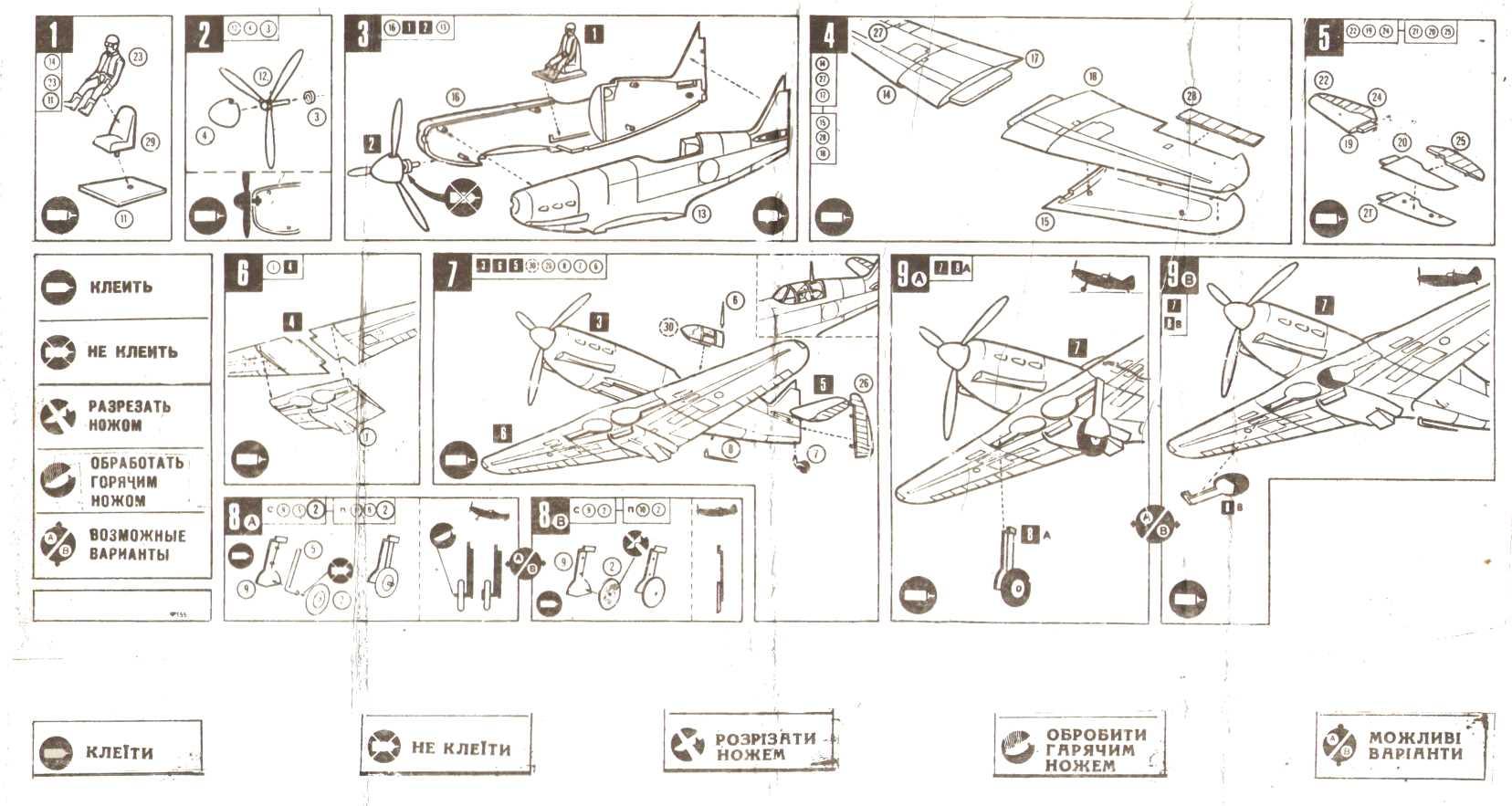 Донецкая инструкция по сборке Ф155 Dewoitine D520