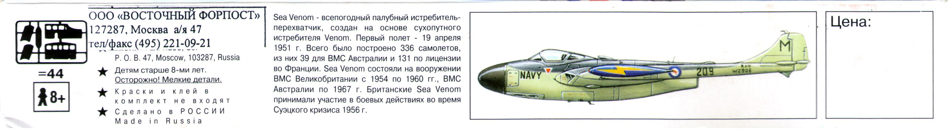 Верх коробки Eastern Express 72225 Navy Fighter DH112 Sea Venom
