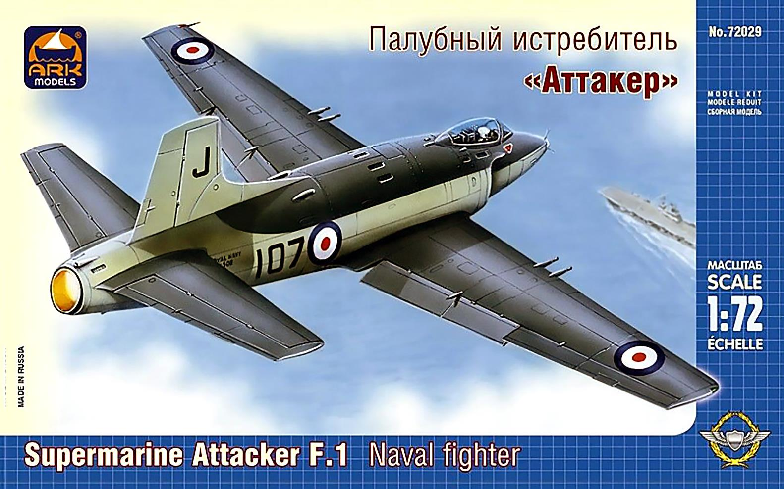 Коробка Ark models 72029 Supermarine Attacker F.Mk.1