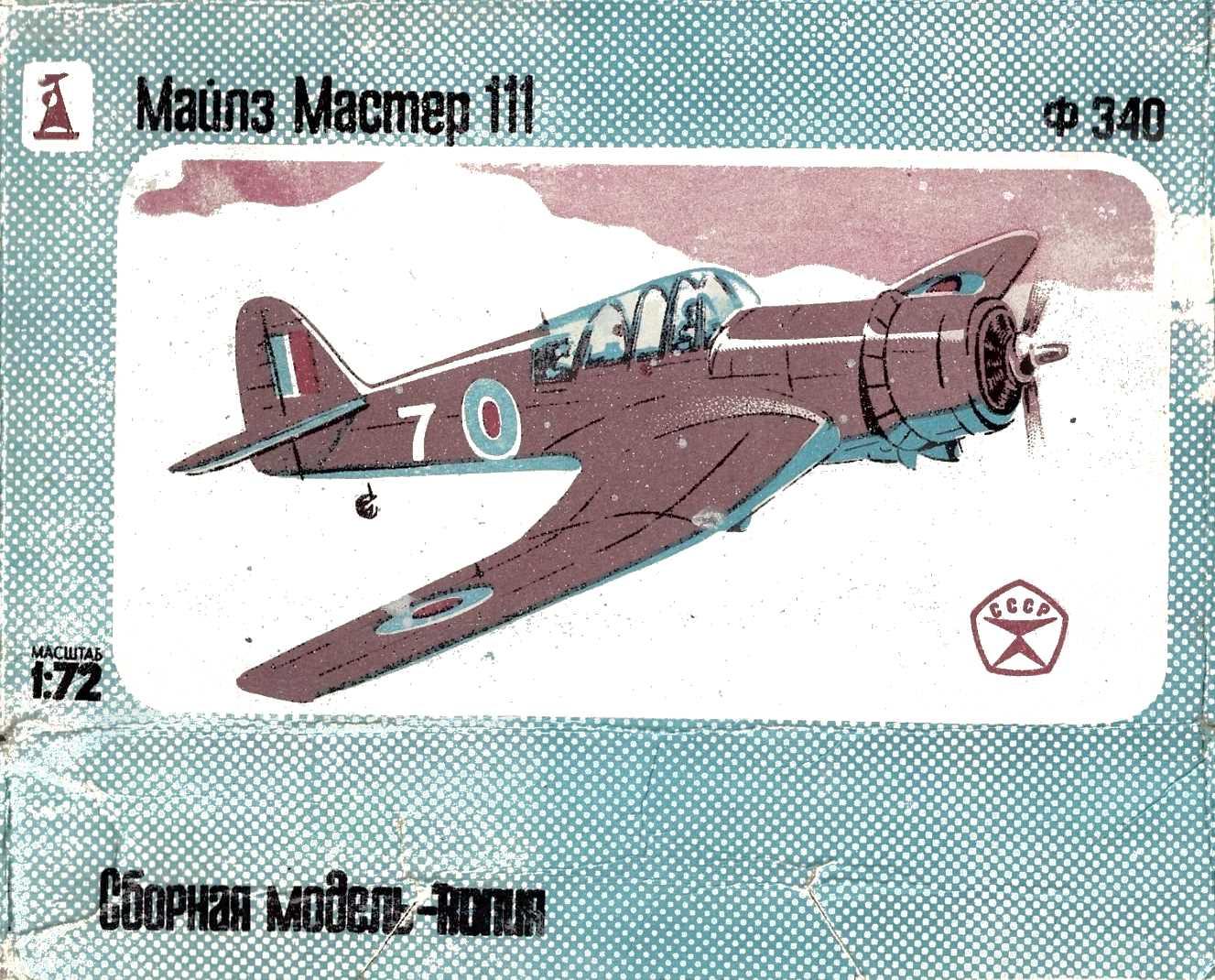 Донецкая коробка Ф340 Miles Master, 1984