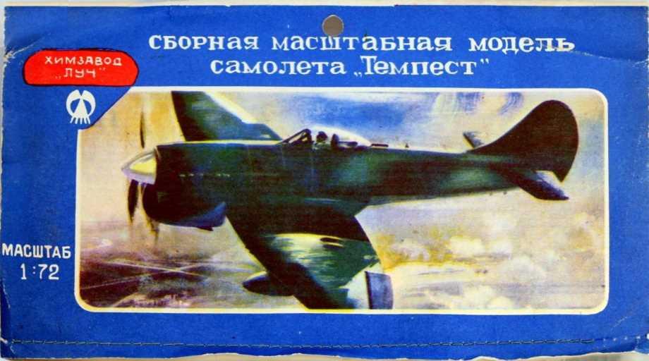 Индекс 212 Сборная масштабная модель самолёта «Темпест»